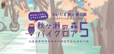スクリーンショット(2015-12-01 15.42.16)